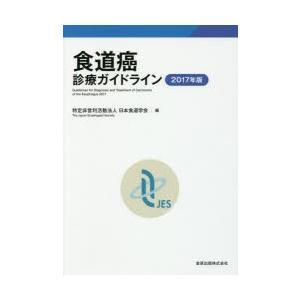 食道癌診療ガイドライン 2017年版の関連商品6