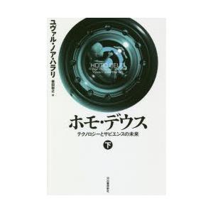 本 ISBN:9784309227375 ユヴァル・ノア・ハラリ/著 柴田裕之/訳 出版社:河出書房...
