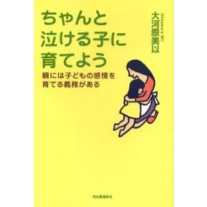 本 ISBN:9784309243665 大河原美以/著 出版社:河出書房新社 出版年月:2006年...