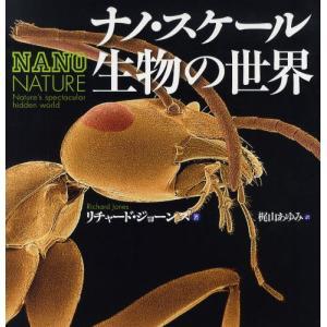 ナノ・スケール生物の世界|dss