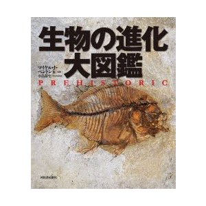 生物の進化大図鑑|dss