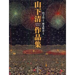 本 ISBN:9784309255439 山下清/著 山下浩/監修 椹木野衣/解説 出版社:河出書房...