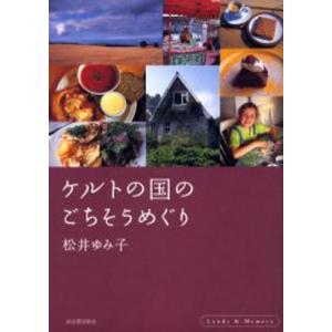 本 ISBN:9784309267333 松井ゆみ子/著 出版社:河出書房新社 出版年月:2004年...
