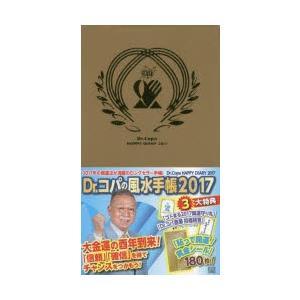 本 ISBN:9784309277349 Dr.コパ 出版社:河出書房新社 出版年月:2016年09...