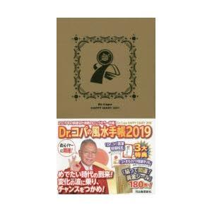 本 ISBN:9784309279619 Dr.コパ 出版社:河出書房新社 出版年月:2018年09...