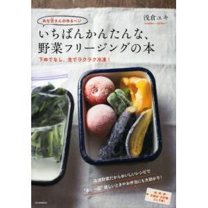 あな吉さんのゆるベジいちばんかんたんな、野菜フリージングの本 下ゆでなし、生でラクラク冷凍! 肉・魚・卵・乳製品・白砂糖・だし不要!