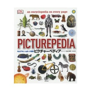 ピクチャーペディア なんでもいっぱい大図鑑の商品画像