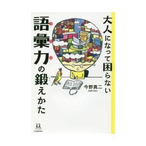 本 ISBN:9784309617114 今野真二/著 丸山誠司/イラスト 出版社:河出書房新社 出...