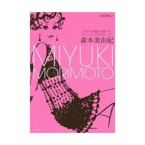 本 ISBN:9784309750170 内田静枝/編 出版社:河出書房新社 出版年月:2015年0...