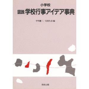 小学校図説学校行事アイデア事典