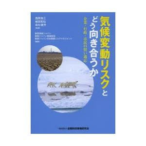 本 ISBN:9784322124248 西岡秀三/監修 植田和弘/監修 森杉壽芳/監修 損害保険ジ...