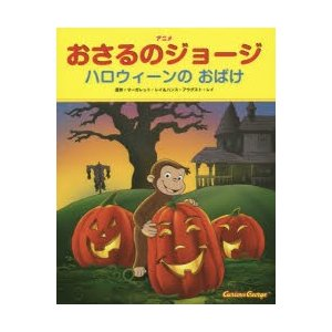 本 ISBN:9784323043548 マーガレット・レイ/原作 ハンス・アウグスト・レイ/原作 ...