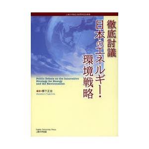 徹底討議日本のエネルギー・環境戦略 上智大学創立100周年記念事業|dss