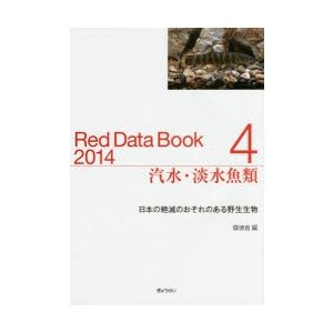 レッドデータブック 日本の絶滅のおそれのある野生生物 2014-4 dss