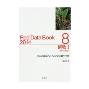 レッドデータブック 日本の絶滅のおそれのある野生生物 2014-8 dss