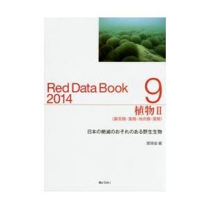 レッドデータブック 日本の絶滅のおそれのある野生生物 2014-9 dss