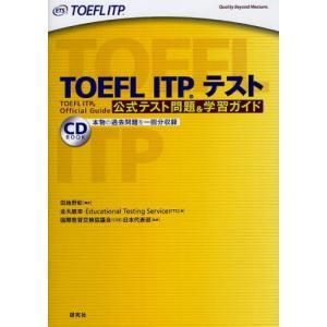 TOEFL ITPテスト 公式テスト問題&学習ガイド|dss