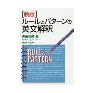 本 ISBN:9784327764883 伊藤和夫/著 出版社:研究社 出版年月:2018年04月 ...