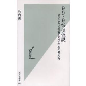 本 ISBN:9784334033415 竹内薫/著 出版社:光文社 出版年月:2006年02月 サ...