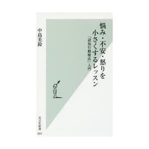 本 ISBN:9784334039585 中島美鈴/著 出版社:光文社 出版年月:2016年12月 ...