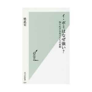 本 ISBN:9784334039622 慎武宏/著 出版社:光文社 出版年月:2016年12月 サ...