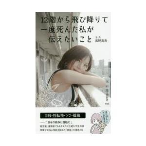 本 ISBN:9784334044060 モカ/著 高野真吾/著 出版社:光文社 出版年月:2019...
