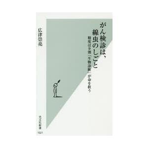 本 ISBN:9784334044299 広津崇亮/著 出版社:光文社 出版年月:2019年08月 ...