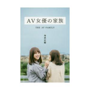 AV女優の家族|dss