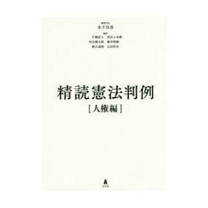 精読憲法判例 人権編|dss