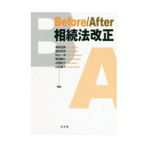 Before/After相続法改正