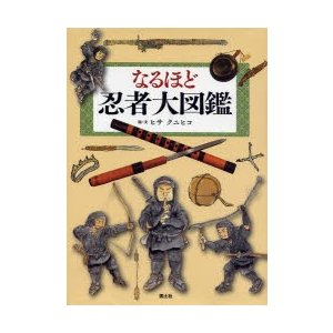 本 ISBN:9784337251519 ヒサクニヒコ/絵・文 出版社:国土社 出版年月:2009年...
