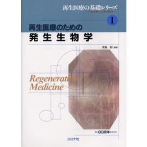 再生医療のための発生生物学