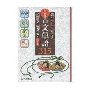 本 ISBN:9784342350740 武田博幸/著 鞆森祥悟/著 出版社:桐原書店 出版年月:2...