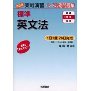 標準英文法|dss