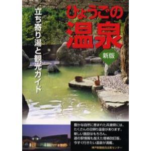 ひょうごの温泉 新版 立ち寄り湯と観光ガ 神戸新聞総合出版センター 著者 の商品画像|ナビ