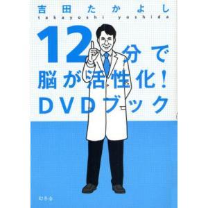12分で脳が活性化!DVDブック