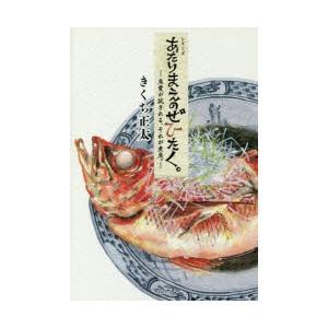 本 ISBN:9784344029613 きくち正太/著 出版社:幻冬舎 出版年月:2016年06月...