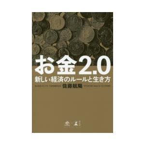 本 ISBN:9784344032156 佐藤航陽/著 出版社:幻冬舎 出版年月:2017年11月 ...