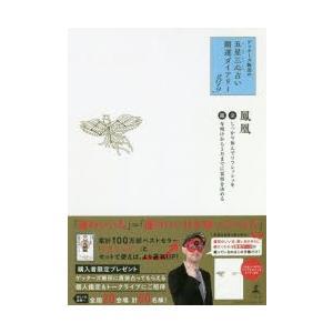 ゲッターズ飯田の五星三心占い開運ダイアリー 2019金/銀の鳳凰