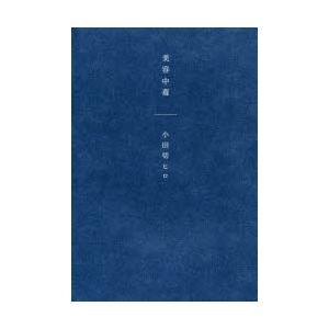 本 ISBN:9784344034167 小田切ヒロ/著 出版社:幻冬舎 出版年月:2019年01月...