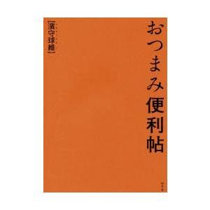 本 ISBN:9784344034174 濱守球維/著 出版社:幻冬舎 出版年月:2019年01月 ...
