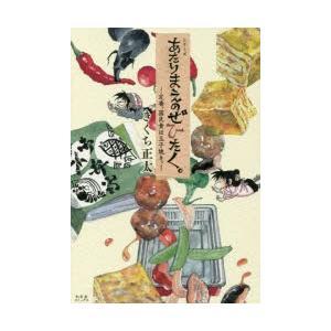 本 ISBN:9784344840232 きくち正太/著 出版社:幻冬舎コミックス 出版年月:201...