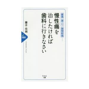 本 ISBN:9784344919563 藤井佳朗/著 出版社:幻冬舎メディアコンサルティング 出版...