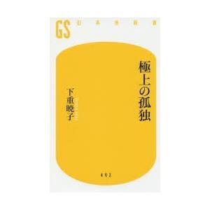 本 ISBN:9784344984936 下重暁子/著 出版社:幻冬舎 出版年月:2018年03月 ...
