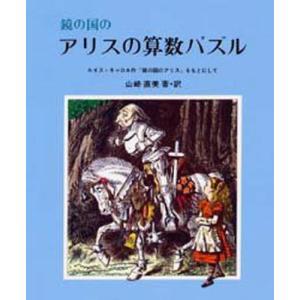 鏡の国のアリスの算数パズル ルイス・キャロル作『鏡の国のアリス』をもとにして