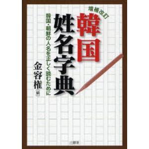 韓国姓名字典 韓国・朝鮮の人名を正しく読むために dss
