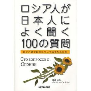 ロシア人が日本人によく聞く100の質問 ロシア語で日本について話すための本|dss