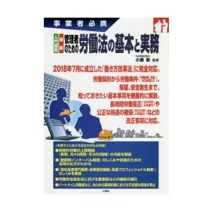入門図解最新管理者のための労働法の基本と実務 事業者必携|dss