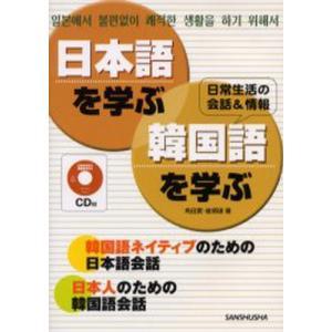 日本語を学ぶ・韓国語を学ぶ 日常生活の会話&情報 韓国語ネイティブのための日本語会話 日本人のための韓国語会話 dss