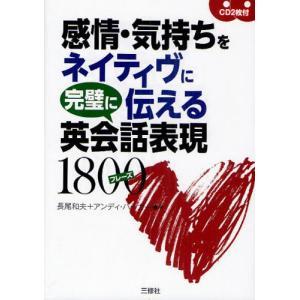 本 ISBN:9784384056211 長尾和夫/著 アンディ・バーガー/著 出版社:三修社 出版...